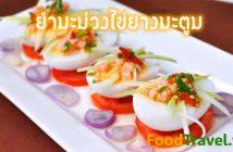 ยำมะม่วงไข่ยางมะตูม
